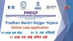 PM Rozgar Yojana Loan Apply
