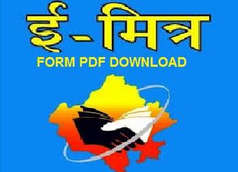 All E-Mitra Form Download