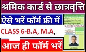 Shramik Card Scholarship Rajasthan Pdf Form