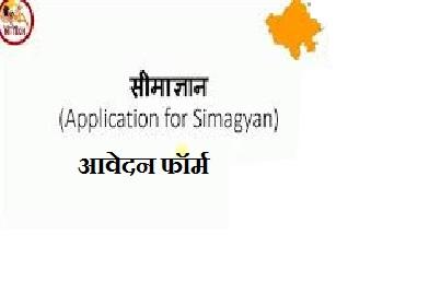 Rajasthan Sima Gyan Form Pdf