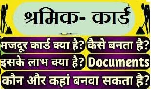 Shramik Card Form Pdf Rajasthan