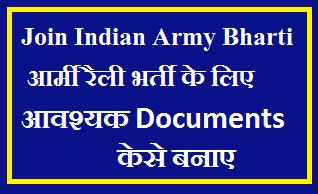 Indian Army Rally Bharti Affidavit Download Pdf 2021