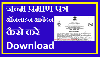 Janam Praman Patra Online