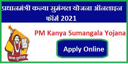 PM Kanya Sumangala Yojana