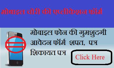 मोबाइल फोन की गुमशुदगी आवेदन फॉर्म  शपत पत्र | Mobile Phone Chori Application Stamp Form In Hindi Download