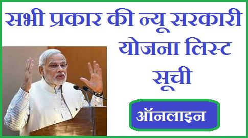 All New Pm Sarkari Yojana List Form   प्रधानमंत्री न्यू सरकारी योजना लिस्ट फॉर्म