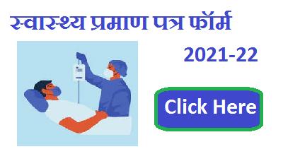 स्वास्थ्य प्रमाण पत्र फॉर्म    Swasthya Praman Patra Download