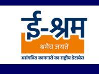 E-Shram Card Online Website (ई-श्रम कार्ड)   E-Shram Card Online Registration Portal Full Details