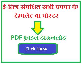 E-Mitra Template Free Download Pdf | ई मित्र बैनर/टेम्पलेट/पोस्टर पीडीएफ डाऊनलोड