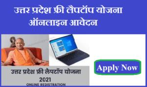 UP Free Laptop Yojana Online Registration 2021 | फ्री लैपटॉप योजना यूपी(Up) ऑनलाइन आवेदन